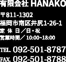 有限会社HANAKO〒811-1302福岡市南区井尻1-26-1TEL.092-501-8787